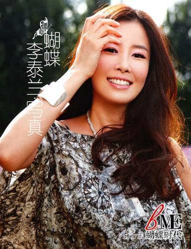 李泰兰写真集元旦发售新年伊始北京办签售(图)