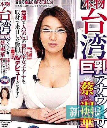 日本女优扮台湾女主播拍色情片