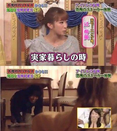 ��y希美在节目上自曝曾遭到奇怪男子跟踪到家�e。(图/翻摄自geinolabo)