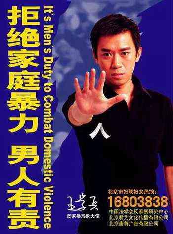 联合国反家暴行动进清华王学兵殷桃向学子宣传