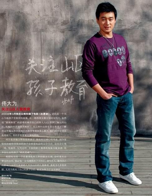 佟大为忆10年成长史30岁坐标锁定志愿者(图)