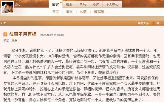 袁立博客祝张怡宁早生贵子否认与徐威生有一子