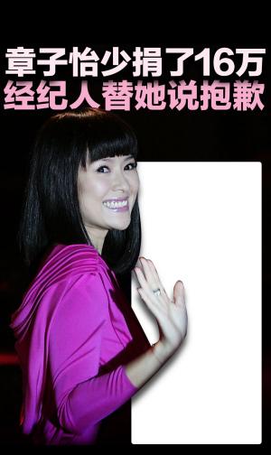 章子怡少捐了16万经纪人替她说抱歉