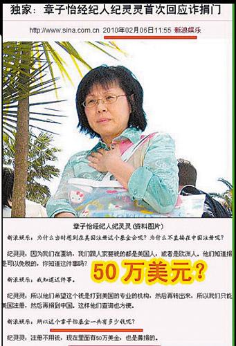 章子怡因诈捐破财近亿网友列截屏证据提6疑问