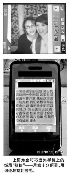 """金巧巧丢手机短信爆出女星""""饭局价"""""""
