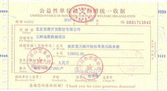 好友邓超赵薇支持韩红爱心行动募捐近150万