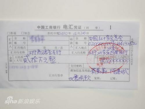 陈建斌蒋勤勤情系玉树夫妻携手捐善款(图)