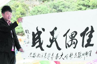 谢娜婚礼,赵本山赠送字画