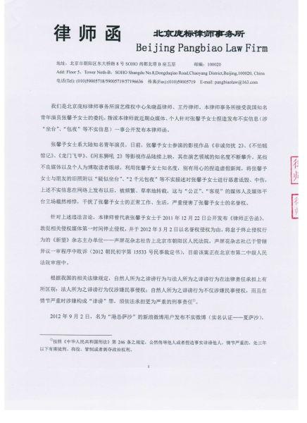 张馨予律师函节1
