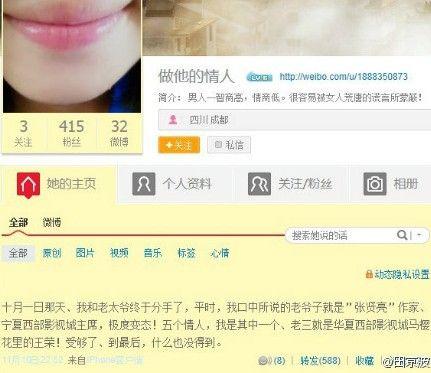 网友自曝是张贤亮包养的情人
