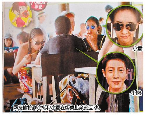 网友拍到两人同游照片