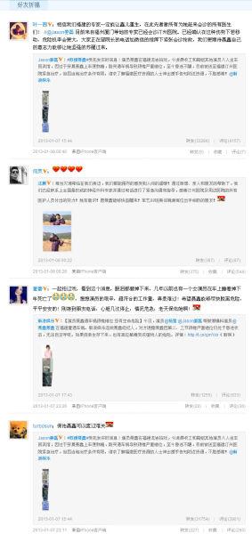 百位明星微博为聂鑫祈福