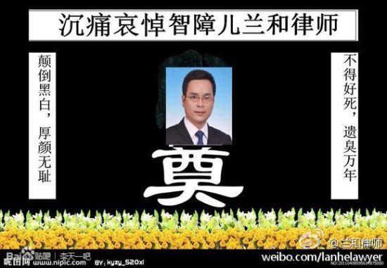 李家律师兰和发布一张自己被PS成葬礼现场的照片