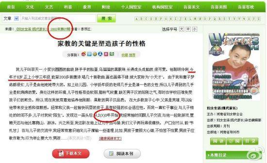 网曝2002年署名李双江的旧闻,律师辟谣此为杜撰