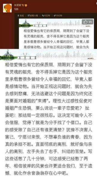 林更新发微博承认已分手 疑似曾一脚踏两船