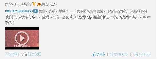 黄奕老公微博发布争执现场视频截图