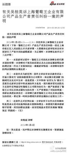林志颖律师微博声明