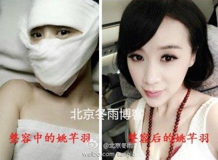 网曝姚芊羽整容照