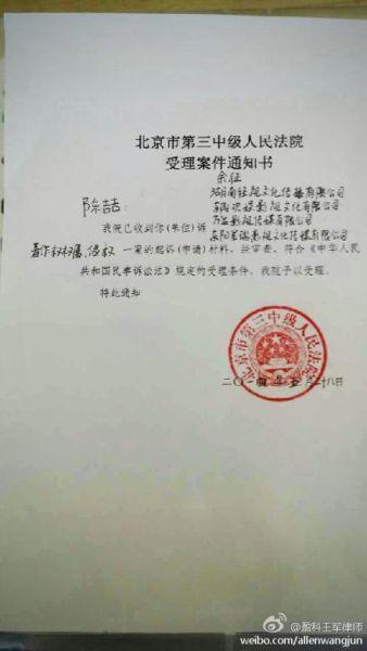 北京三中院案件受理通知书