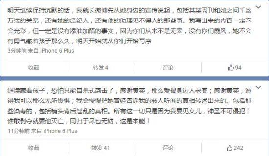 黄毅清称将爆料娱乐圈更多丑闻