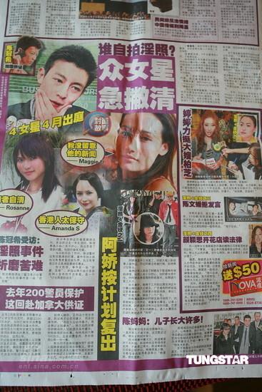 图文:陈冠希抵达新加坡-关于艳照门案的报道