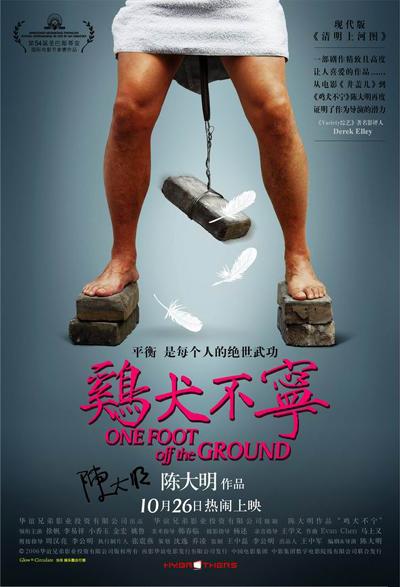 图文:华谊兄弟作品展示-《鸡犬不宁》