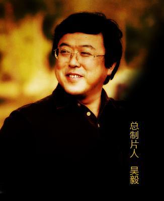 图文:华谊双年汇名单-制片人吴毅