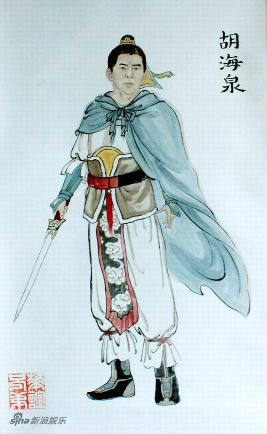 """图文:""""谊人谱""""曝光-胡海泉"""