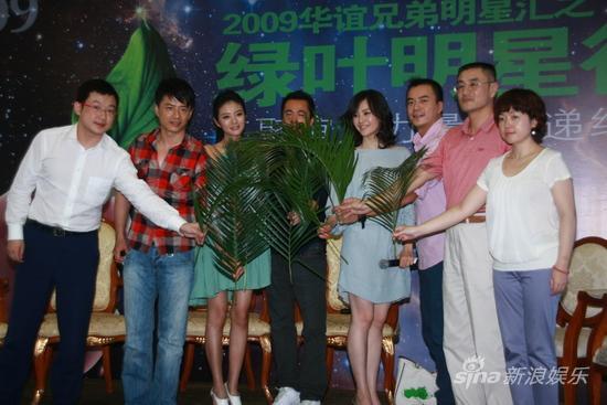图文:华谊明星汇官网启动-嘉宾手持绿叶