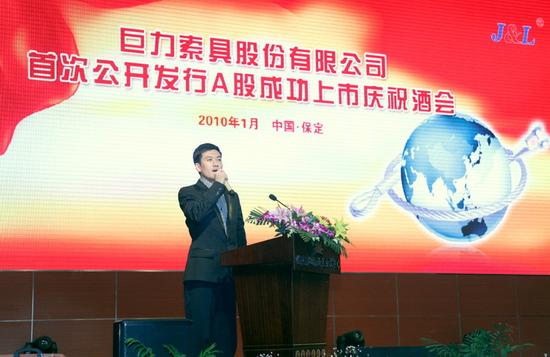 图文:巨力上市庆典--中国巨力集团执行总裁杨子