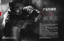 组图:冯绍峰登《时尚芭莎》解读成名史