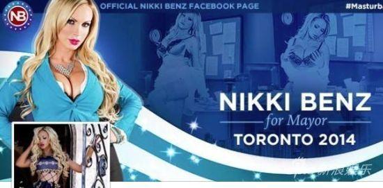加拿大AV女优尼琪-本兹宣布参选多伦多市长