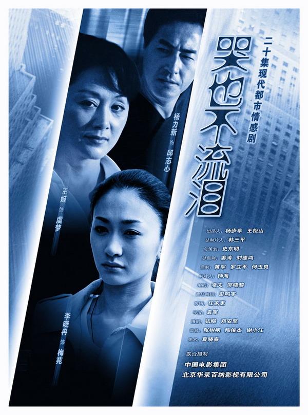 华录百纳出品:现代都市剧--《哭也不流泪》