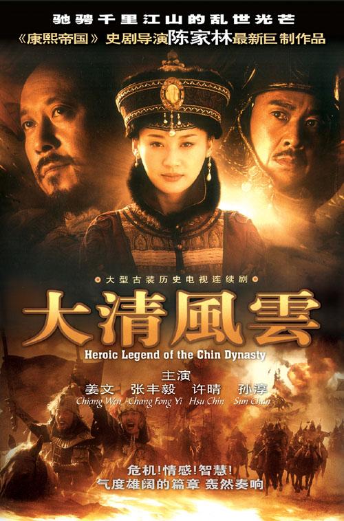 2007网络盛典年度电视剧候选:《清宫风云》