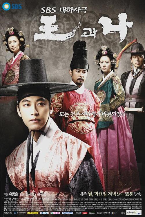新浪电视剧排行榜第4季韩剧候选:《王和我》