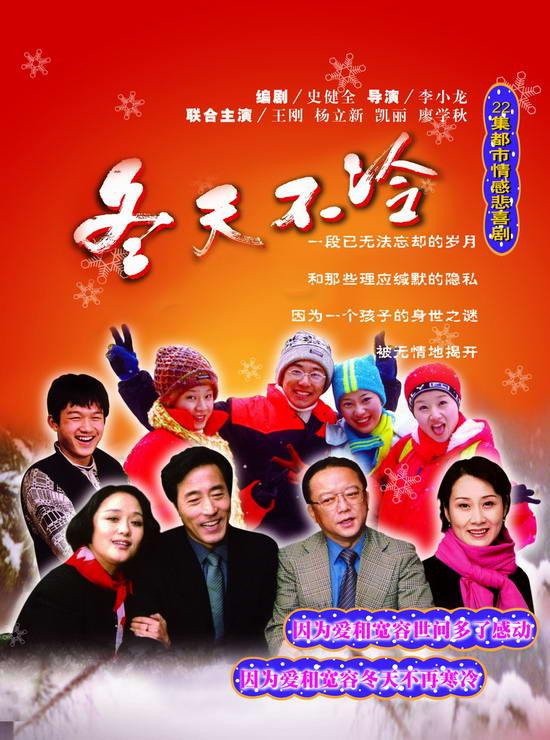 资料:浙江华策影视自拍剧目--《冬天不冷》