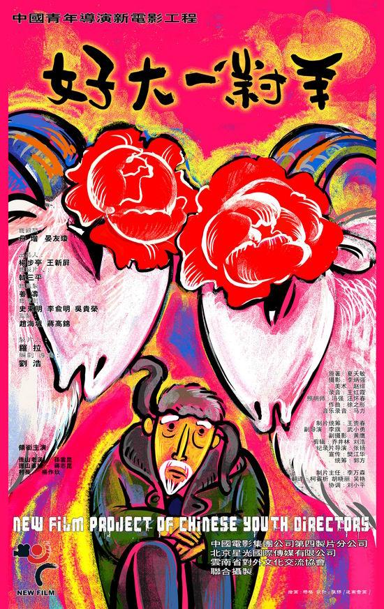 北京星光国际传媒作品--电影《好大一对羊》