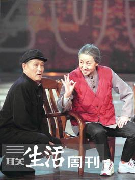 三联生活周刊:春晚语言的桎梏