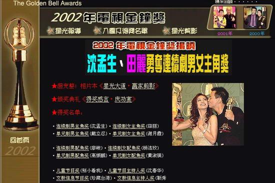资料:台湾电视金钟奖往届回顾--2002年度