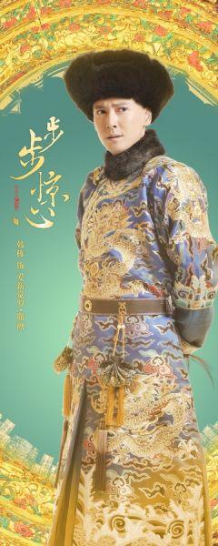 韩栋饰爱新觉罗-胤�K