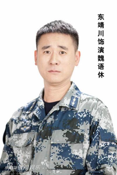 魏语休扮演者东靖川