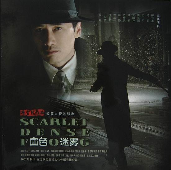 《神秘的人》柳云龙自导自演中国版基督山伯爵