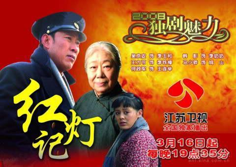 新版《红灯记》大打情感牌即将亮相江苏卫视