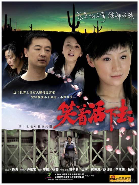 《笑着活下去》摘得北京地区上半年收视冠军