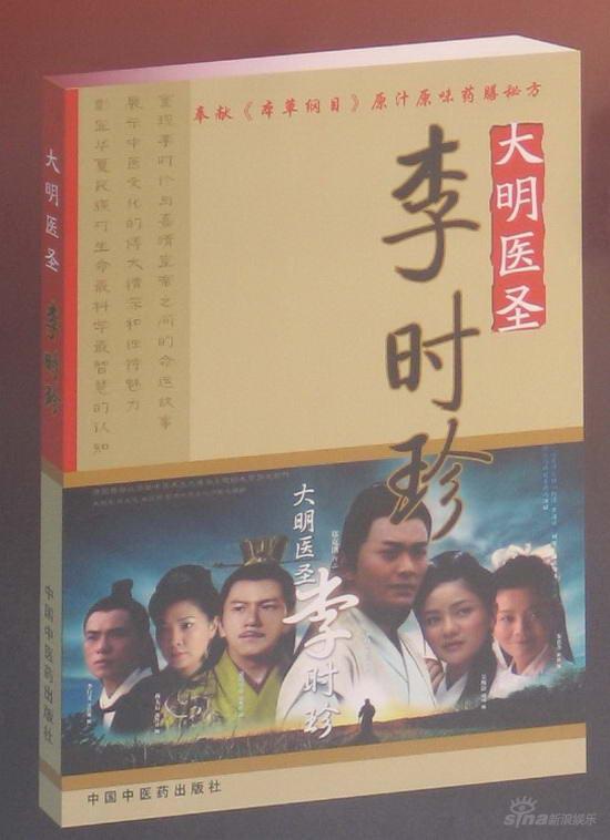电视剧《李时珍》同名小说火热亮相京城(图)