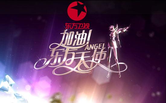《加油!东方天使》海选6月启动天使标准曝光