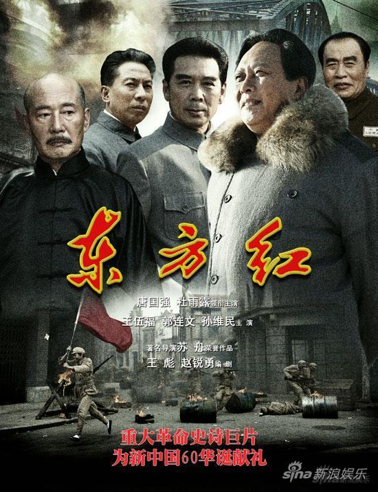 南京观众热捧《东方红》将登全国12家卫视