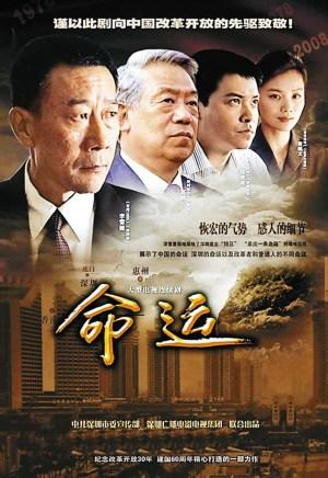 导演姜峰:《命运》是改革史诗和集体记忆(图)