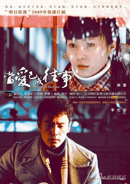 《当爱已成往事》北京热播李光洁绝口不提郝蕾