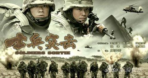 《兵峰》荧屏走红引发与《士兵突击》地位之争